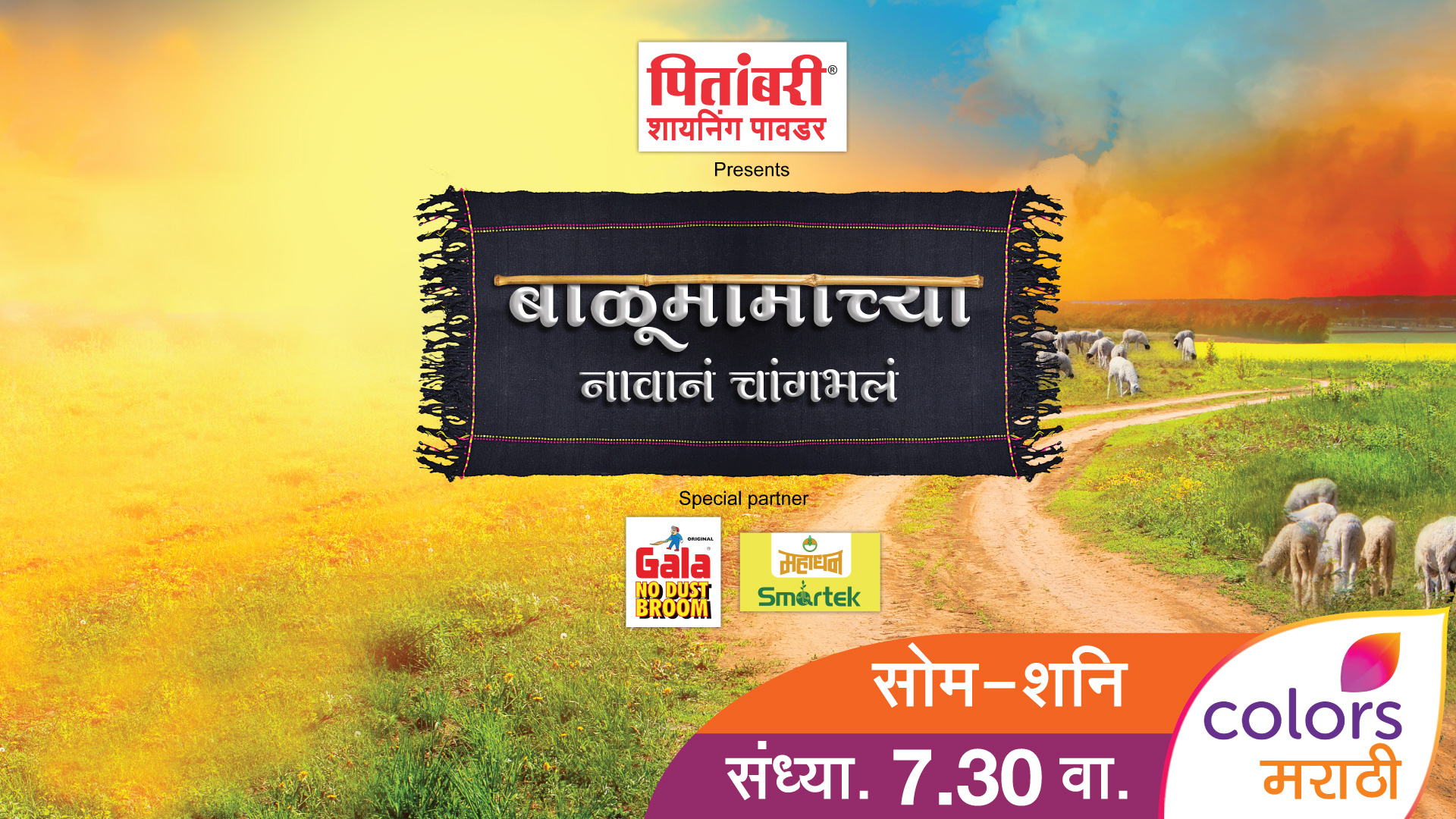 Watch the Monday to Sunday all the shows only on Colors Marathi