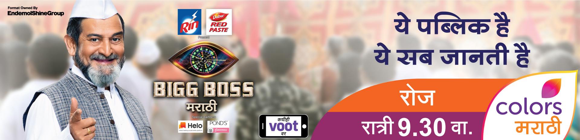 Bigg Boss Marathi Season 2 | COLORS MARATHI