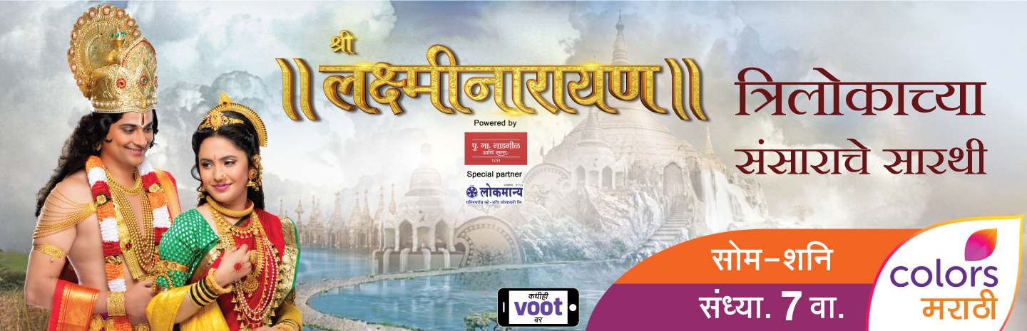 Colors Marathi -Watch Marathi TV Shows, Photos and Videos on