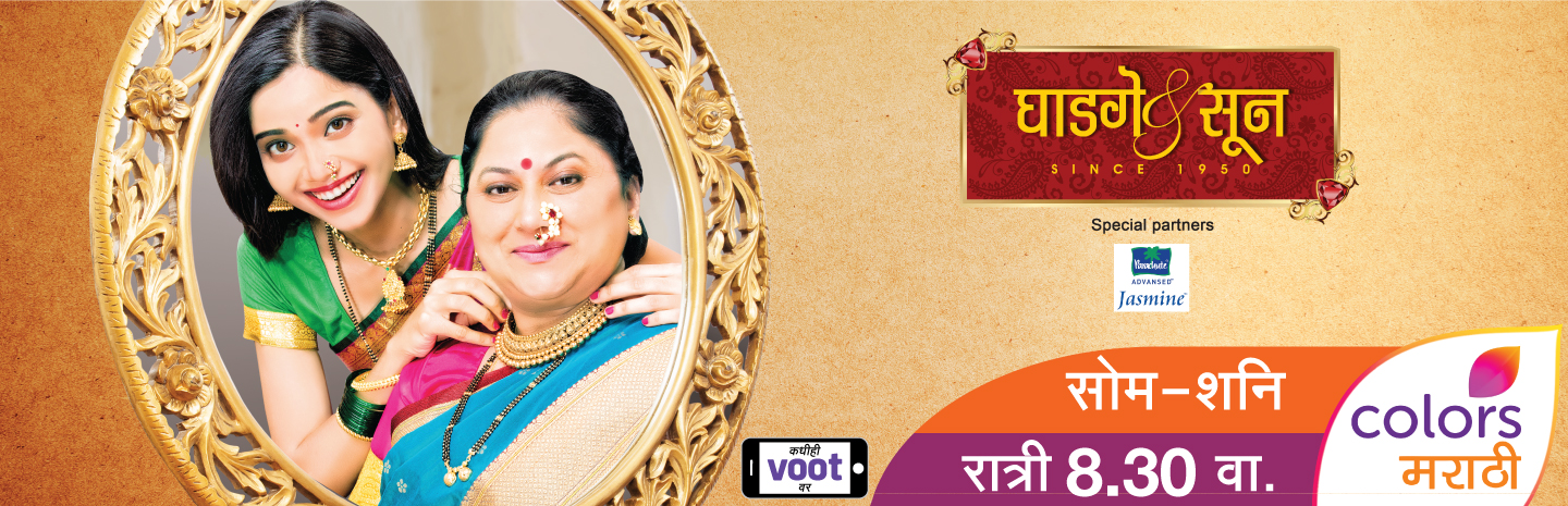 Colors Marathi -Watch Marathi TV Shows, Photos and Videos on Colors